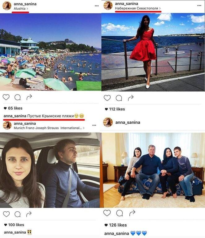 Погуляла: жена судьи, запретившего Майдан, отчиталась об отдыхе в Крыму
