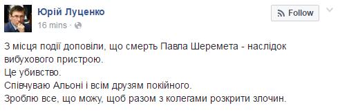 Это убийство: Луценко подтвердил, что Шеремет погиб из-за взрывного устройства