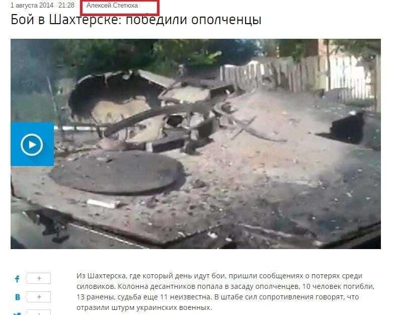 В зону АТО пустили пророссийских журналистов, обвинявших Нацгвардию в расстрелах
