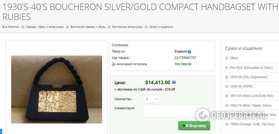Череп русалки і золоті щелепи: топ-25 незвичайних товарів з онлайн-магазинів