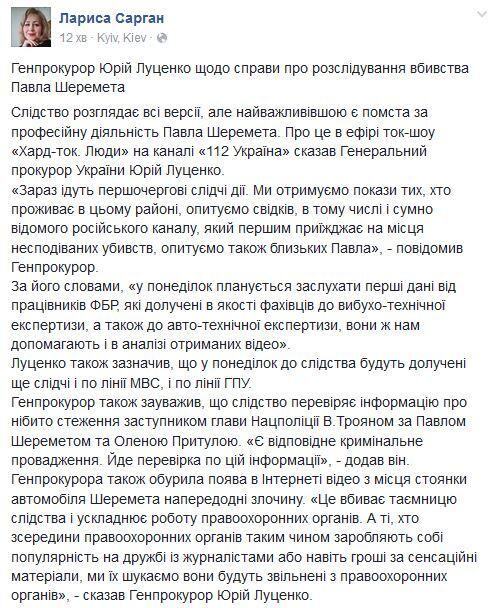 Видео с киллером Шеремета: Луценко пытается запретить СМИ проводить расследование