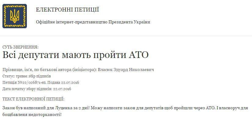Порошенка попросили відправити депутатів Верховної Ради в АТО