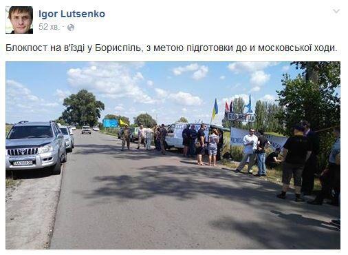 Полиция не дала противникам крестного хода разбить палатки под Киевом