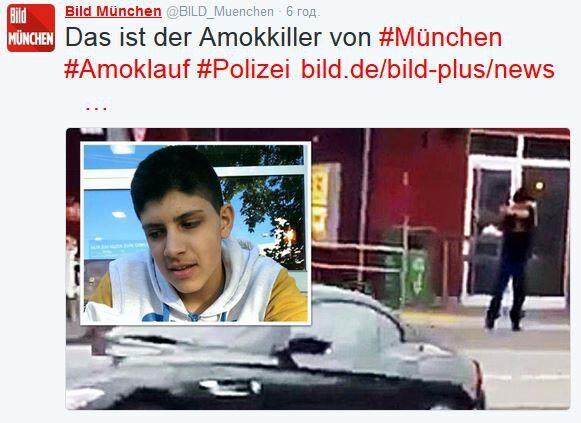 Стрельба в Мюнхене: СМИ опубликовали фото стрелка и шокирующие подробности