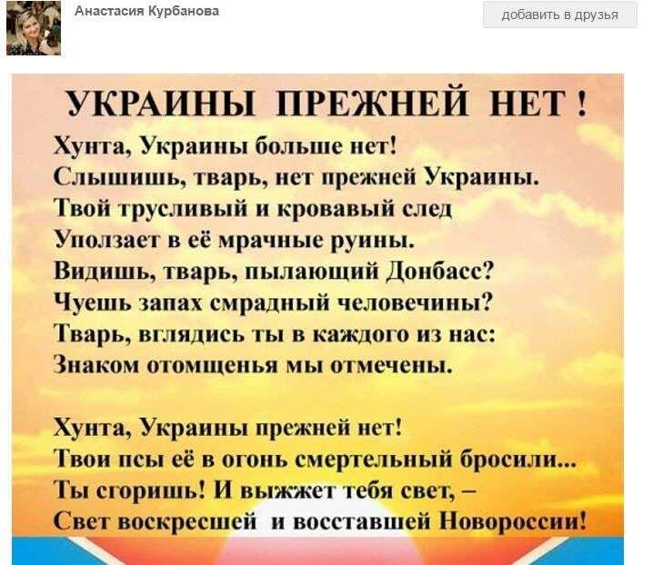 """""""Слышишь, тварь, нет Украины"""": поклонница """"ДНР"""" разжигает ненависть к украинцам"""