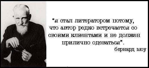 Лучшие цитаты Бернарда Шоу: о страсти, алкоголе и женщинах