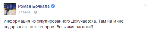 Facebook Роман Бочкала