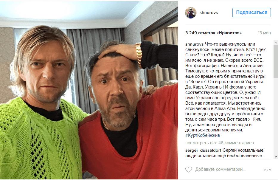 """""""О, жах, і гімн України співає!"""" Шнуров на зло кремлівській пропаганді зробив селфі з Тимощуком"""