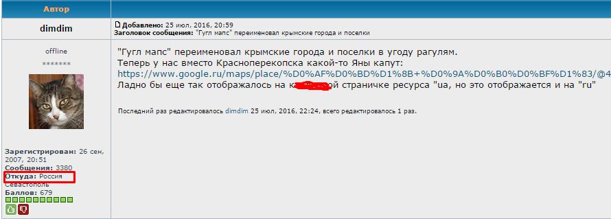 """На картах Google і """"Яндексі"""" з'явилися перейменовані кримські міста: """"кримнашісти"""" лютують"""