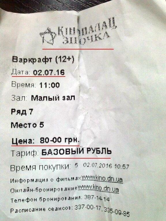 """Когнитивный диссонанс: в кинотеатре """"ДНР"""" запутались в валюте"""