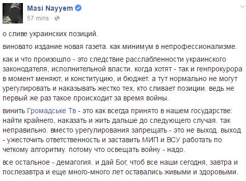 """Пресс-центр АТО обвинил """"Громадське"""" в """"зраде"""": журналисты открещиваются"""