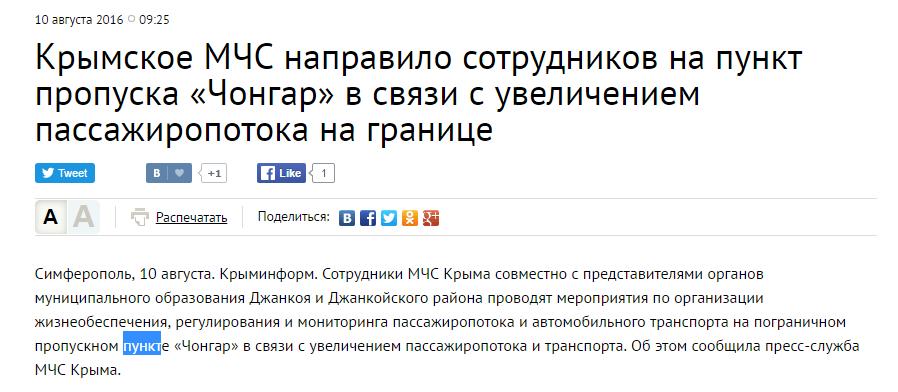"""Крымский """"рупор"""" оккупантов признал полуостров украинским"""