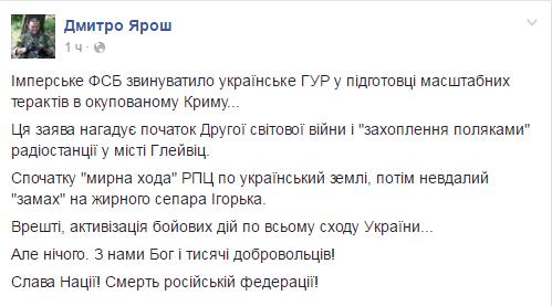 Facebook Дмитрий Ярош