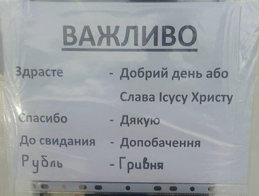 На Прикарпатье придумали, как обучить туристов базовому украинскому языку