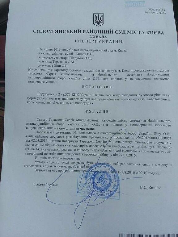 Киевский суд обязал НАБУ вернуть адвокату изъятые при обыске документы