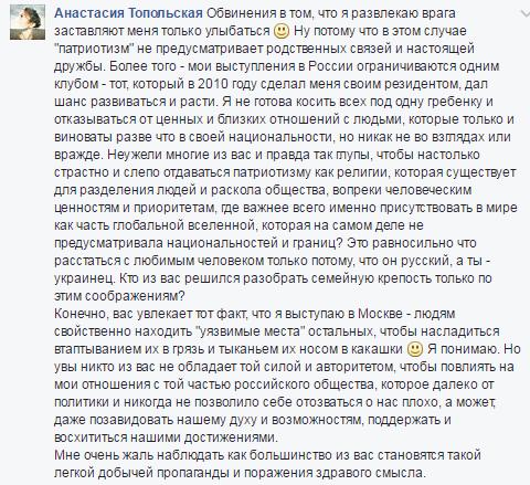 Facebook Топольського