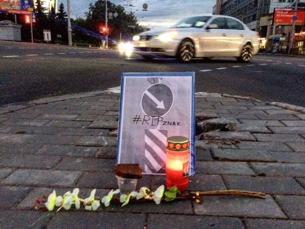 """""""Был мне как брат"""": в Беларуси почтили память сбитого дорожного знака-микроблогера"""