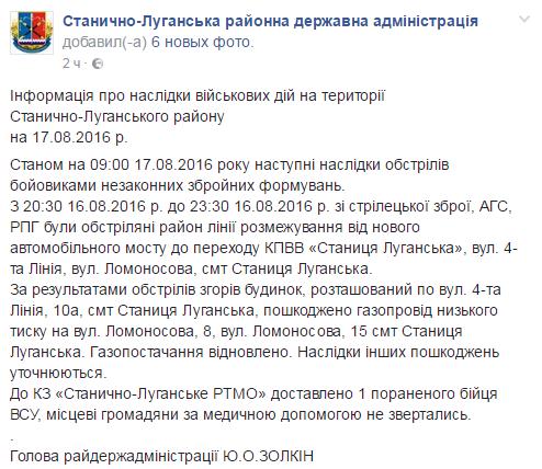 Facebook Станично-Луганской райгосадминистрации