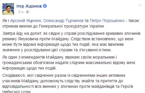 Facebook Игоря Жданова