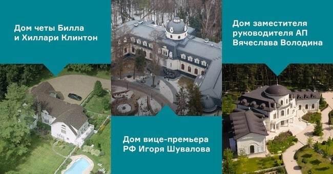 Россия уверенно побеждает: Навальный сравнил дома Клинтонов и чиновников из РФ
