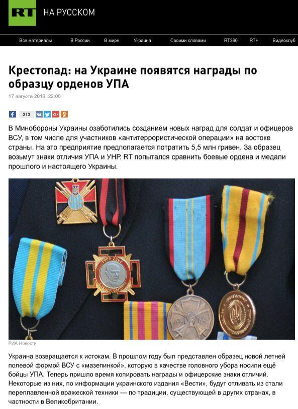 """РосЗМІ запустили новий фейк про """"зв'язки"""" України з Третім рейхом"""