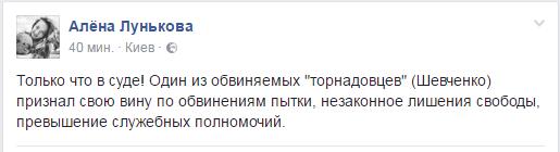 Алена Лунькова Facebook
