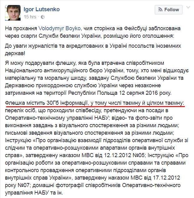 """""""Флешка Бойка"""": нардепа Луценко звинуватили в торгівлі секретами НАБУ"""