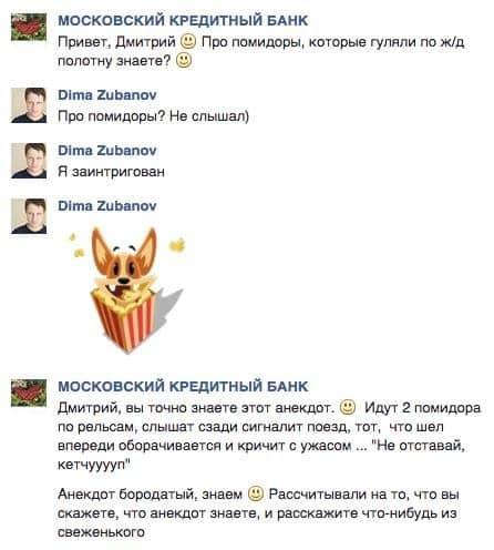 Российские банки повеселили мужчину анекдотами в соцсети