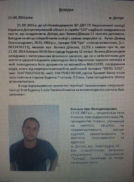 """Вони повертаються: у Нацполіції підрахували українських """"злодіїв у законі"""""""
