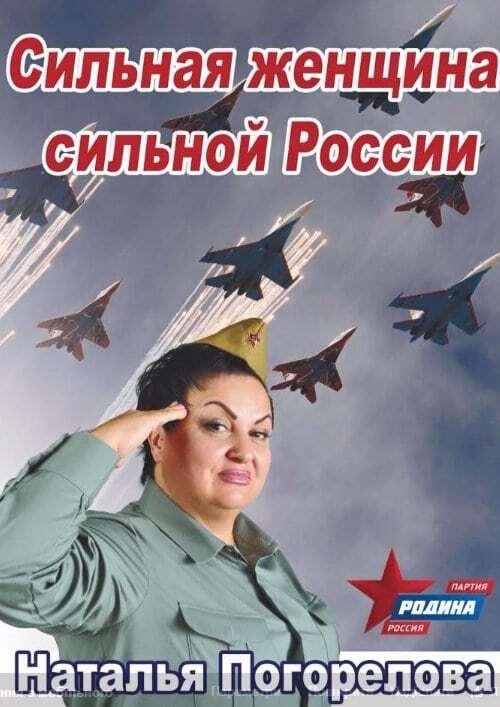 """""""Страшніше ядерної війни"""": """"Сильна жінка Росії"""" збентежила мережу передвиборчим плакатом"""