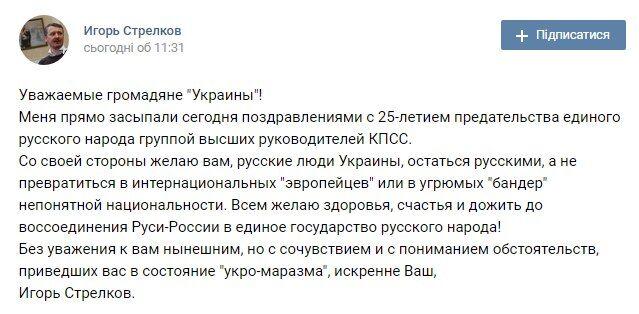 """""""25-летие предательства"""": Стрелков поздравил """"угрюмых бандер"""" с Независимостью"""