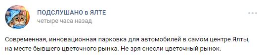"""""""Подслушано в Ялте""""  """"Вконтакте"""""""