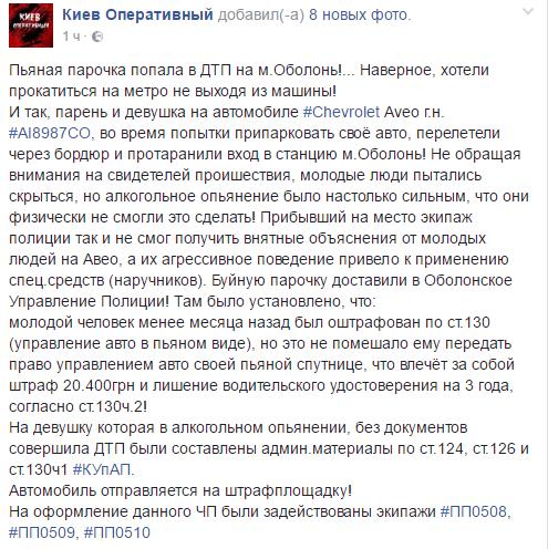 Facebook  Киев Оперативный