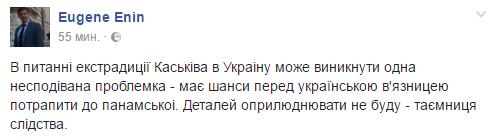 Евгений Енин  Facebook