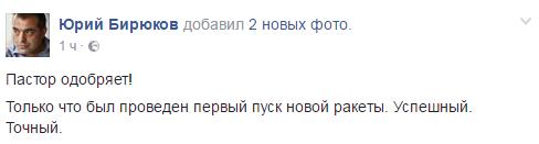 Юрий Бирюков Facebook
