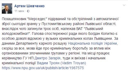 Артем Шевченко  Facebook