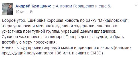 Facebook Андрей Крищенко