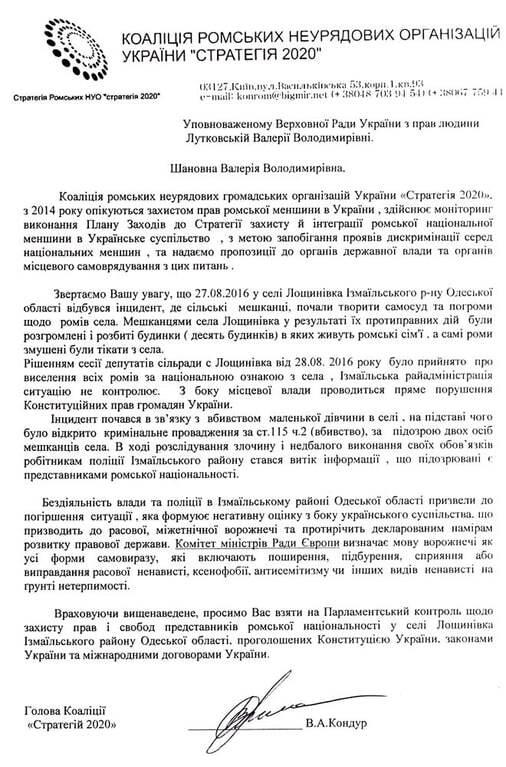 Погромы в Лощиновке: ромы обратились к Авакову и Лутковской
