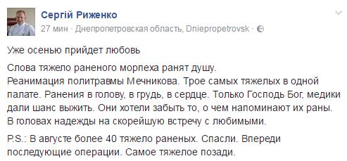 Сергей Рыженко  Facebook