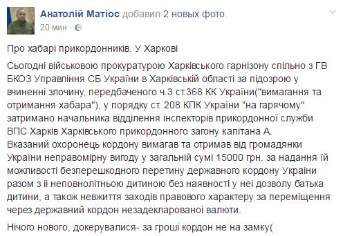 Анатолий Матиос Facebook