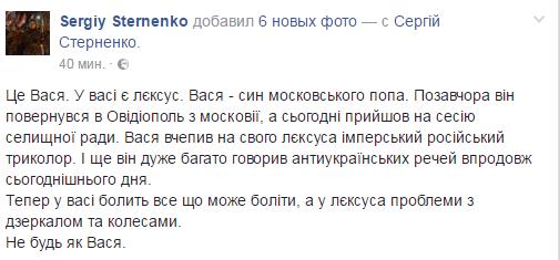 Facebook Сергея Стерненко