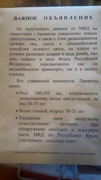 """Переполох в Крыму: оккупанты ищут четверых """"вооруженных в камуфляже"""""""