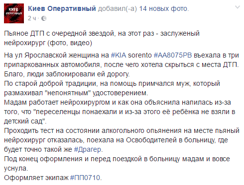 "Facebook ""Київ Оперативний"""