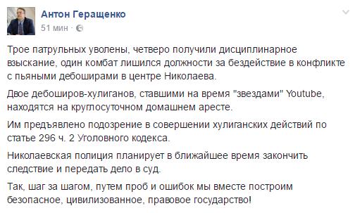 Facebook Антон Геращенко