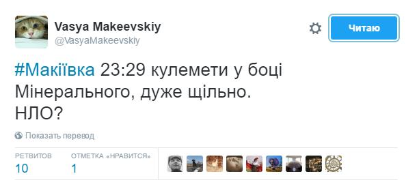 twitter VasyaMakeevskiy