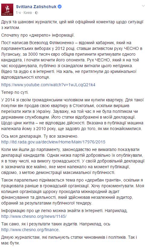 Світлана Заліщук Facebook