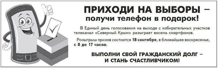 """""""Телефон в подарок!"""": крымчан заманивают на выборы дармовыми смартфонами"""