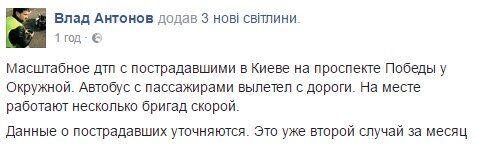 Масштабное ДТП в Киеве: автобус с пассажирами вылетел с дороги
