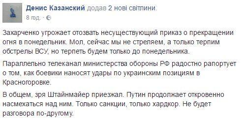 """Казанский рассказал, как в """"ДНР"""" угрожают отозвать несуществующий приказ"""