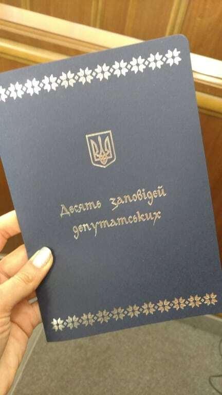 """Не голосуй вместо ближнего: в Раде раздали """"10 заповедей депутатских"""""""